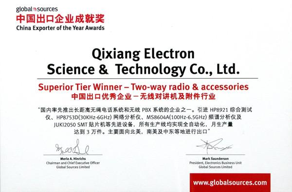 無線電-中國出口企業成就獎