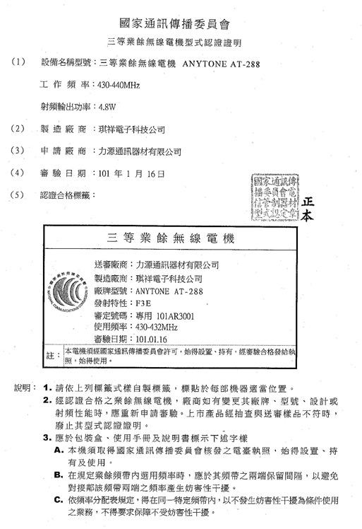 三級業餘無線電機型式認證證明